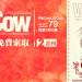 哇靠!【12月刊】生活美食雜誌出刊囉!!