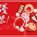 [ 2018 春节特别企划 ] 哇靠带你回家-满汉全席吃遍家乡味!