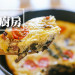[人妻廚房] Sausage Omelette in Skillet 鑄鐵鍋歐姆蛋