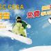 哇靠 X USC CSSA | 送你去滑雪,价值200的滑雪票免费等你拿!