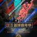 CBA兩屆MVP丁彥雨航 vs NBA冠軍阿泰斯特