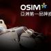 OSIM – 亞洲第一品牌按摩椅  母親節優惠進行中