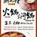 鸿记煌 现在推出$18.95火锅 焖锅自助吃到饱 吃完包你扶墙而出 HJH Sauce Simmer Pot Chinese Restaurant