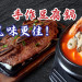 Surawon Tofu House 韓式豆腐鍋,自製豆腐風味再提升!