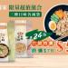 福忠眷村酱面「塔香鲜味」新上市囉! 限量综合口味 24 包超值特卖 !