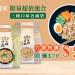 福忠眷村醬麵「塔香鮮味」新上市囉! 限量綜合口味 24 包超值特賣 !