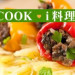 [COOK ♥ i 料理] Stuffed Peppers酿彩椒~夏日里的小清新