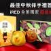 iRED 全美獨家推出「郭元益台式月餅+鐵觀音茶葉」限量超值組合! 最佳中秋伴手禮選擇