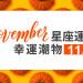 2018 年11月星座運勢 + 幸運潮物