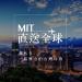 WORLDiBUY 台湾馆 – MIT 直送全球  那些年一起怀念的台湾好物