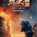 烈火英雄|華語影史最大火災場面全美8/9上映,獻給當代最可愛的人