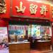 芒果控尖叫吧!香港正宗「許留山」加州首家分店落戶爾灣