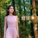 楊丞琳甜認領證「歡迎叫李太太」 婚禮條件曝光