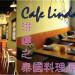 吃Restaurants: New Love in Pasadena~ Cafe Linda 帕薩迪納的新愛~琳達泰式料理屋