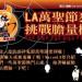 特企WaCow: 『LA萬聖節狂歡』 挑戰膽量極限 Haunted Attractions in LA