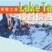 Lake Tahoe 太浩湖滑雪之旅-優質滑雪場推薦 (上集)
