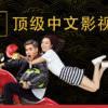 熱門華語影視作品免費看!XUMO 推出全新免費中文電視服務 JUBAO