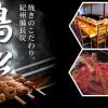 【鳥松】 Torimatsu 日本炭燒