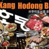 洛杉磯  美食推薦  韓國烤肉 Kang Hodong Baekjeong, Korean BBQ  姜虎東‧屠夫