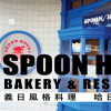 Spoon House Bakery & Restaurant
