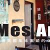 中東美食殿堂 Mes Amis
