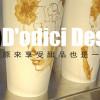 D'odici Desserts 藝術甜品狂想曲
