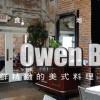 Owen Bistro 新鮮精緻的美式料理