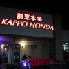 Kappo Honda – Fountain Valley