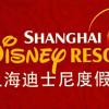 上海迪士尼渡假中心主題樂園概念設計圖