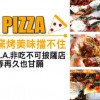 哇靠! LA 美食特企 – 「Pizza」 窯烤美味擋不住  LA 非吃不可批薩店,等再久也甘願