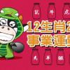 2013 十二生肖的事業運勢預測!!