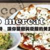 Bäco Mercat  美食聖經加持 讓你留戀與臣服這股美食魅力