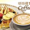Coffee Code 平價咖啡也能做出好口碑
