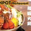 JACKPOT Restaurant 小火鍋專賣店