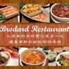 好吃美味不藏私 口袋名单里的越南餐厅 Brodard Restaurant