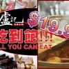 盧記鴛鴦麻辣火鍋 Lu Gi Hot Pot