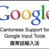 Google Chrome 推廣東話輸入法!!Fai d lai tai ha!