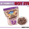 [新品偵查] 焦糖瑪奇朵咖啡口味杏仁果