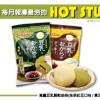 [新品偵查] 高纖豆乳製軟曲奇(抹茶紅豆口味/黃豆黑糖口味)