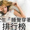 日本统计调查:女生「睡觉穿着」TOP 5!!
