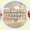 Cream Pan 日式烘焙創意藝術