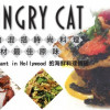 The Hungry Cat – Hollywood 最棒的海鮮料理餐館
