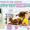 STORE OF THE MONTH – HAPPY PET 宠物店