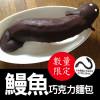 驚! 日本 7-11 最新的鰻魚麵包像…?!