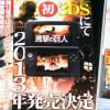 进击的巨人游戏-3DS「人类最后之翼」将于12月推出!!