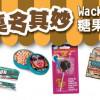 Wacky Candy莫名其妙糖果大集合!