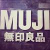 無印良品MUJI南加第二家分店將於6月開幕!