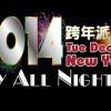 2014 跨年派對去哪玩!? (更新版)