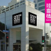 拓展比薩雄圖 800 Degrees  Santa Monica新店正式開張
