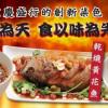 Hu lala 火辣辣  重慶菜餚